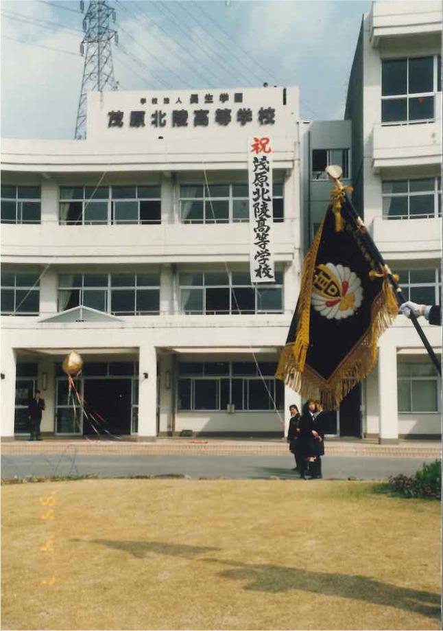 茂原北陵高等学校