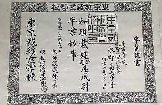 永野たけの卒業証書