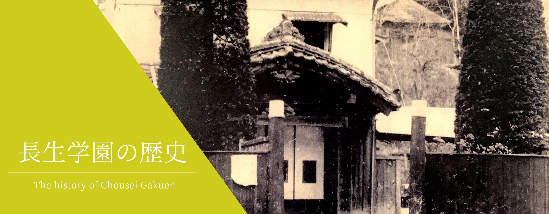長生学園の歴史
